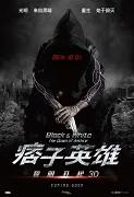 Pi Zi Ying Xiong 2