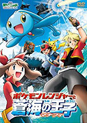 Pocket Monsters Advanced Generation: Pokemon Ranger to umi no ōji Manafi