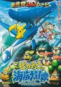 Pokemon 3D Adventure 2: Pikachu no kaitei daibóken