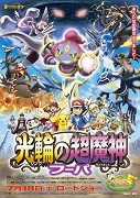Pokémon the Movie XY: Ring no Chomajin Hoopa