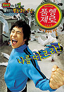 Poomhaeongjero