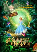 Princess and the Kingdom
