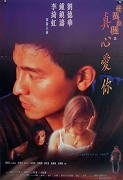 Qi yi lu cheng zhi: Zhen xin ai sheng ming
