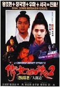 Qian ny you hun II ren jian dao