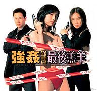 Qiang jian zhong ji pian: Zui hou gao yang