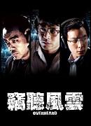 Qie ting feng yun