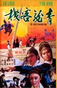 Qing long ke zhan