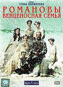 Romanovy: Vencenosnaja semja
