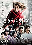 Rurôni Kenshin: Meiji kenkaku romantan
