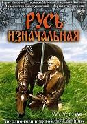 Rus iznačalnaja