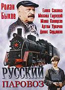 Russkij parovoz