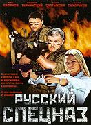 Russkij specnaz