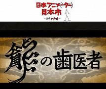 Ryū no haisha