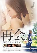 Saikai: Kinjirareta Otona no Koi