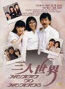 San ren shi jie