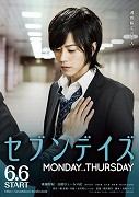 Sebundeizu MONDAY→THURSDAY