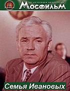 Semja Ivanovych