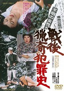 Sengo Ryôki Hanzaishi