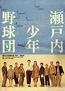 Setouchi shonen yakyu dan