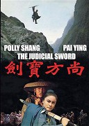 Shang fang bao jian