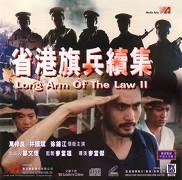 Sheng gang qi bing 2