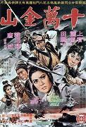 Shi wan jin shan