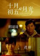 Shi yue chu wu de yue guang