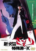 Shin joshuu sasori: Tokushu-bô X