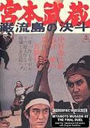Shinken shobu