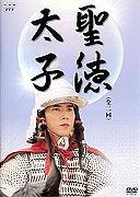 Shotoku taishi