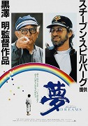 Sny Akiru Kurosawu