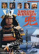Šogun Mayeda