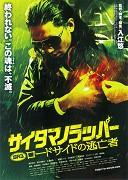 SR: Saitama no rappâ - Rôdosaido no toubousha