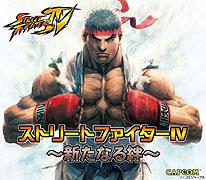 Street Fighter IV: Arata naru kizuna