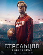 Strelcov
