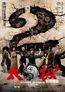 Taiji II: Yingxiong Jueqi