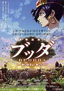 Tezuka Osamu no Budda: Akai sabaku yo! Utsukushiku
