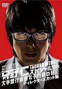 Tokumei Kakarichou Tadano Hitoshi '08 Ote Ginko Haken Joshi Koin no Himitsu
