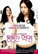 Tongtonghan hyeokmyeong