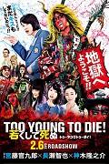 Too Young To Die! Wakakushite Shinu