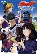 Touch: Crossroad - Kaze no yukue