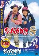 Tsuribaka nisshi supesharu
