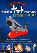 Uchū senkan Yamato: Aratanaru tabidachi