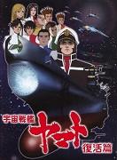 Uchū senkan Yamato: Fukkatsu-hen