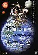 Uchū Show e yōkoso