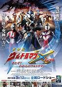 Ultraman X: Kitazo! Warera no Ultraman