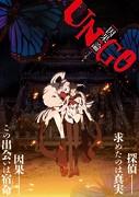 Un-Go Episode:0 Inga-ron