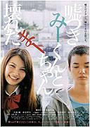 Usotsuki Mî-kun to kowareta Mâ-chan