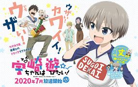 Uzaki-čan wa asobitai! - Season 1 (série)