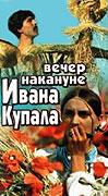Věčer nakanuně Ivana Kupala